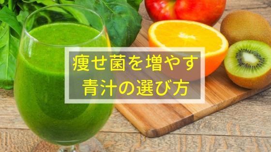 痩せ菌を増やす青汁の選び方