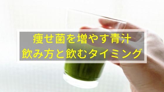 痩せ菌を増やす青汁の飲み方と飲むタイミング