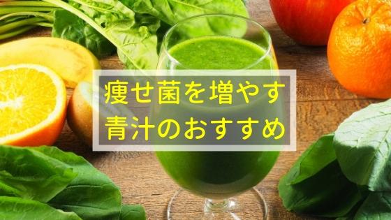 痩せ菌を増やす青汁のおすすめ
