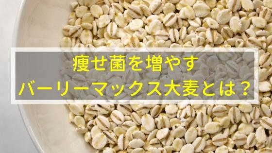 痩せ菌を増やす バーリーマックス大麦とは?