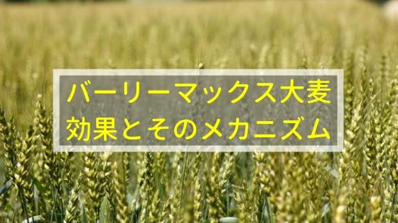 バーリーマックス大麦、効果とそのメカニズム