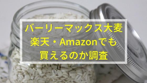 バーリーマックス大麦は楽天・Amazonの通販でも買えるのか調査しました!