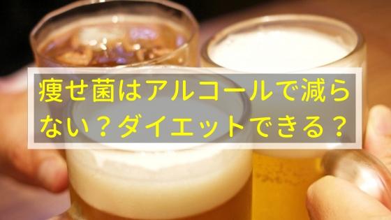 痩せ菌はアルコールで減らない?お酒ってダイエットの敵なのでは?