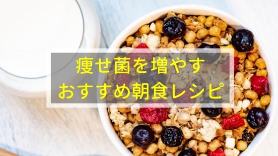 痩せ菌を増やす、おすすめ朝食レシピ