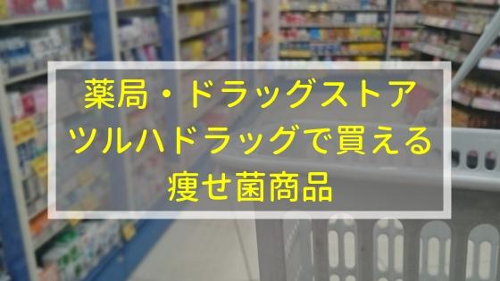 薬局・ドラッグストアのツルハドラッグで買える痩せ菌商品!