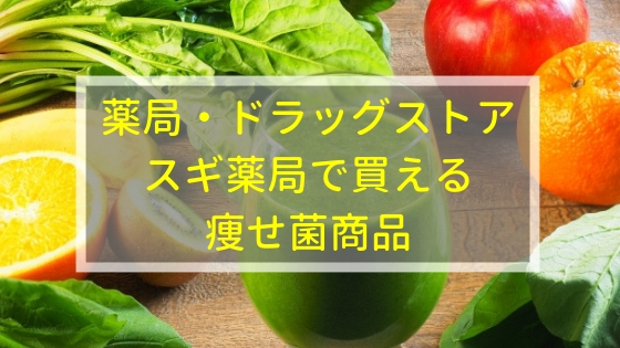 薬局・ドラッグストアのスギ薬局で買える痩せ菌商品!