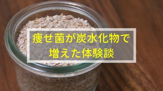 痩せ菌が炭水化物で増えた体験談