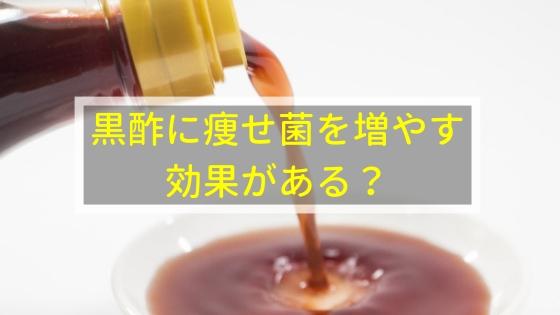 黒酢に痩せ菌を増やす効果がある?