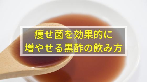黒酢で痩せ菌を増やす飲み方