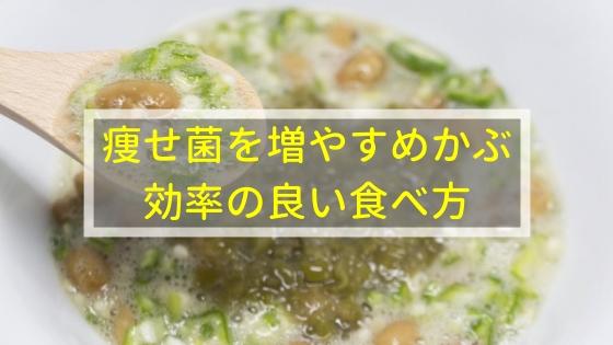 痩せ菌を増やすめかぶの効率の良い食べ方