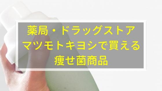 薬局・ドラッグストアのマツモトキヨシで買える痩せ菌商品!