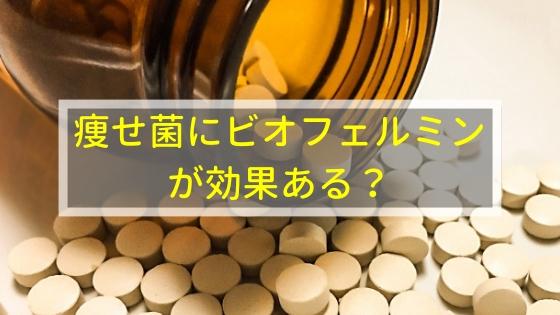 痩せ菌にビオフェルミンが効果あるってホント?