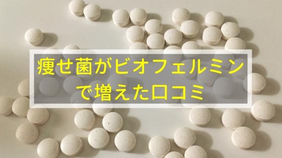 痩せ菌がビオフェルミンで増えた口コミ