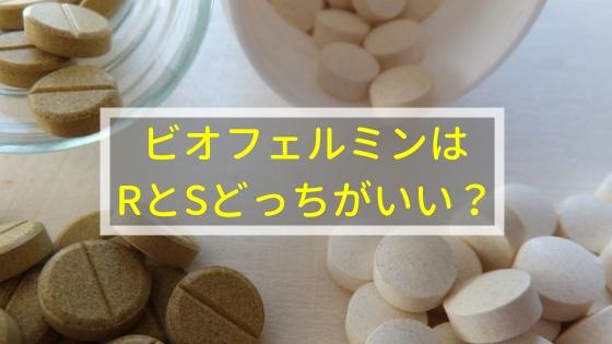 痩せ菌を増やすビオフェルミンはRとSどっちがいい!?