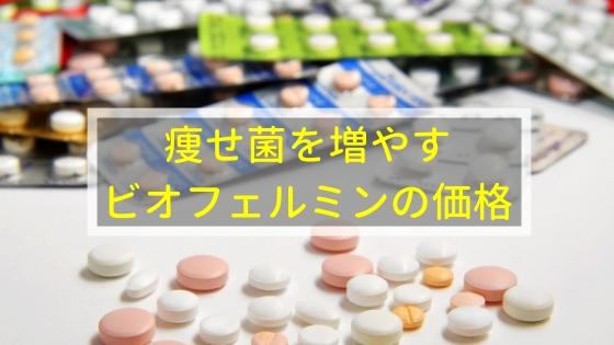 痩せ菌を増やすビオフェルミンの価格