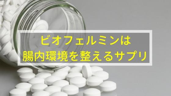 ビオフェルミンは腸内環境を整えるサプリ