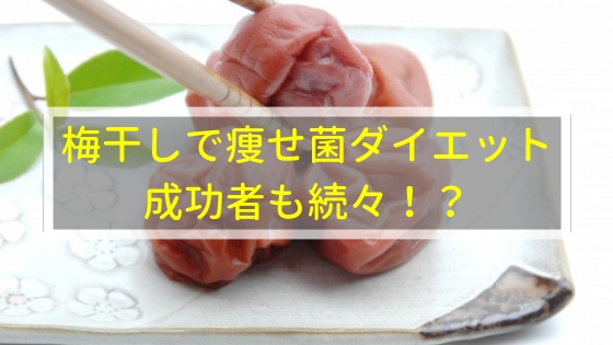 梅干しで痩せ菌ダイエット 成功者も続々!?