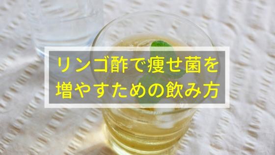 リンゴ酢で痩せ菌を増やすための飲み方