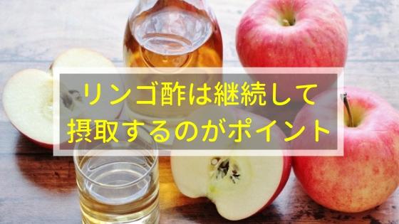 リンゴ酢は継続して 摂取するのがポイント