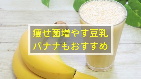 痩せ菌増やす豆乳にバナナもおすすめ