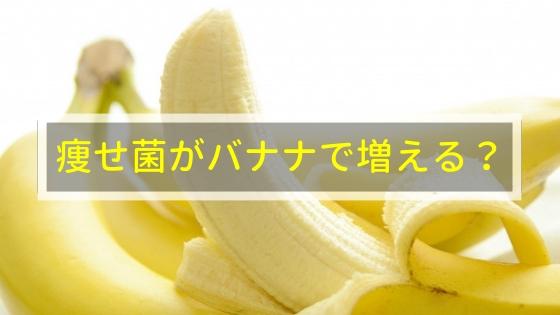 痩せ菌がバナナで増える?