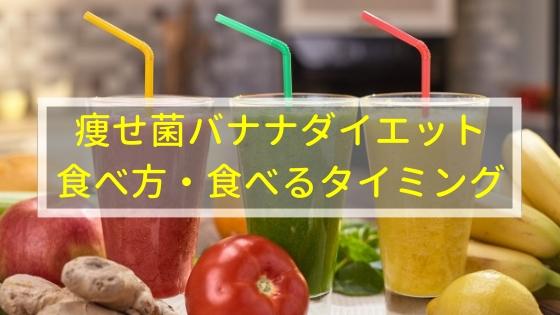 痩せ菌バナナダイエット 食べ方・食べるタイミング