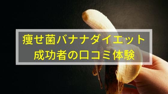 痩せ菌バナナダイエット成功者の口コミ体験レビュー!