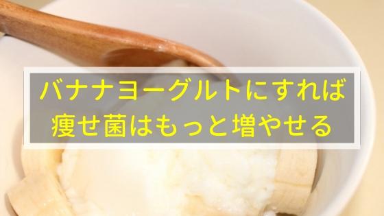 バナナヨーグルトにすれば痩せ菌はもっと増やせる