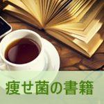 痩せ菌の本