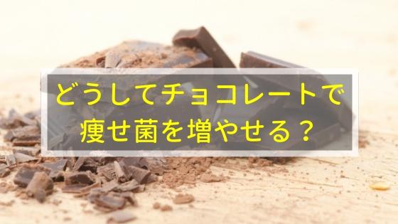 どうしてチョコレートで 痩せ菌を増やせる?