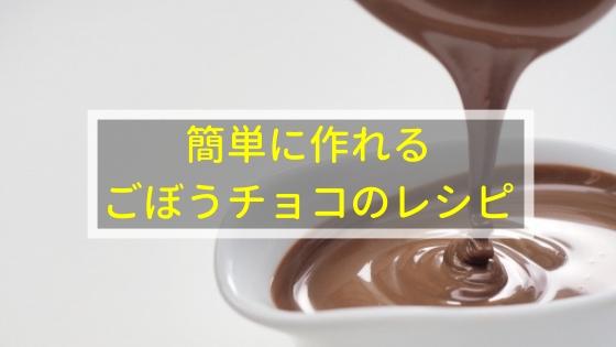 簡単に作れるごぼうチョコのレシピ