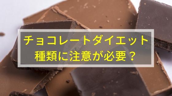 痩せ菌チョコレートの種類に注意が必要?