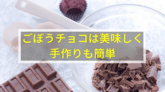 ごぼうチョコは美味しく手作りも簡単