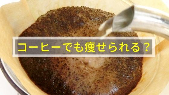 コーヒーでも痩せられる?