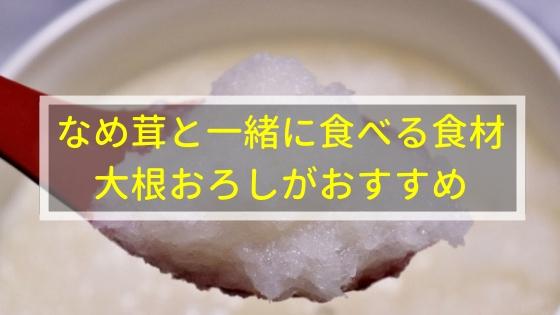 なめ茸と一緒に食べる食材としては、大根おろしが特におすすめ