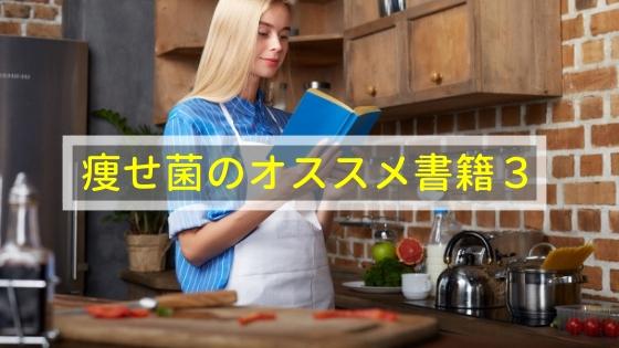 痩せ菌の人気本2冊目