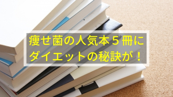 痩せ菌の人気本5冊にダイエットの秘訣が!