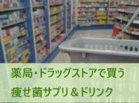 薬局・ドラッグストアで買う痩せ菌サプリとドリンク