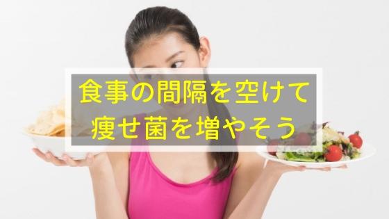 食事の間隔を空けて 痩せ菌を増やそう!