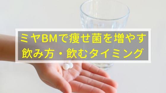 ミヤBMで痩せ菌を増やすベストな飲み方・飲むタイミング