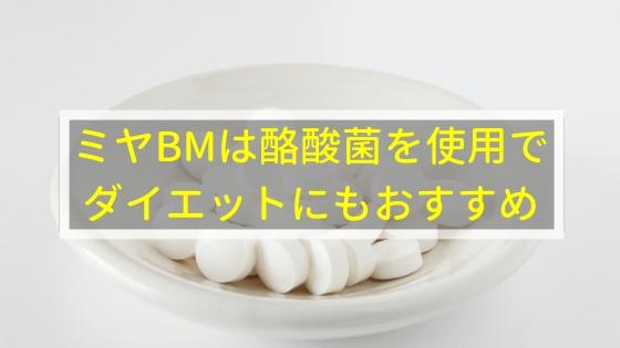 ミヤBMは酪酸菌を使用でダイエットにもおすすめ