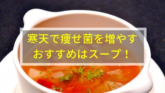 寒天で痩せ菌を増やす おすすめはスープ!
