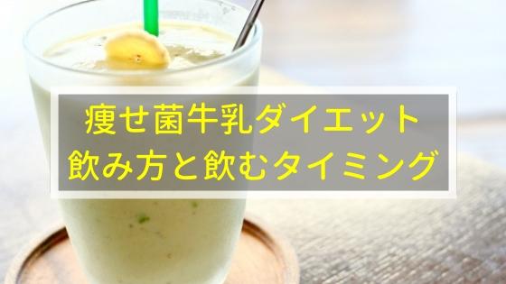 痩せ菌牛乳ダイエット 飲み方と飲むタイミング