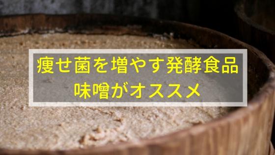 痩せ菌を増やす発酵食品、味噌がオススメ