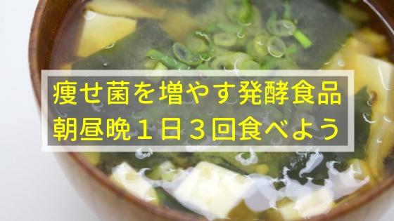 痩せ菌を増やす発酵食品、朝昼晩1日3回食べよう