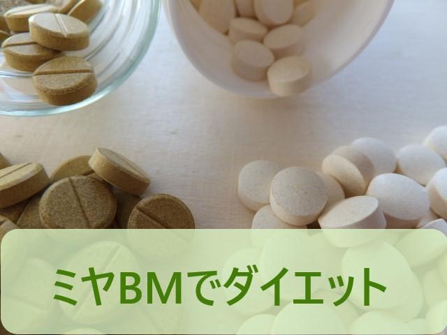 ミヤBMで痩せ菌を増やす