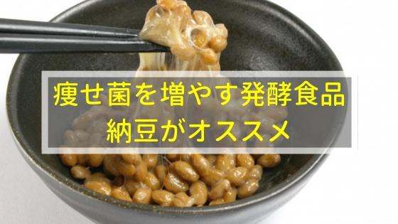 痩せ菌を増やす発酵食品、納豆がオススメ