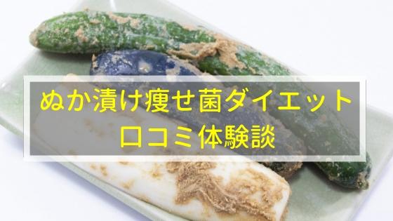 ぬか漬け痩せ菌ダイエットの口コミ体験談