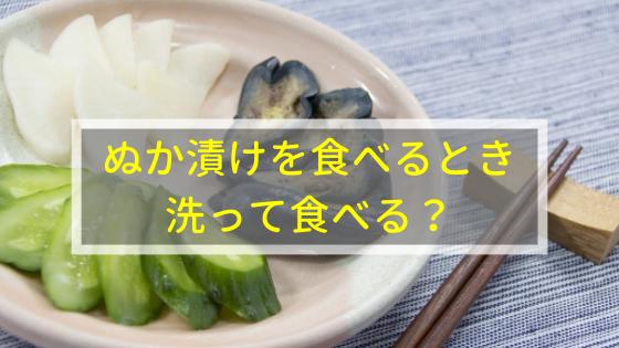 ぬか漬けを食べるとき洗って食べる?