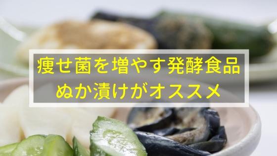痩せ菌を増やす発酵食品、ぬか漬けがオススメ